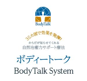 BodyTalkJapan ロゴマーク